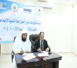 """لجنة تنمية الأفلاج توقع عقد مشروع الحصول على شهادة IOS"""" 9001"""""""
