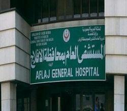 إصابة ثمانية في حادثين منفصلين في الأفلاج أحدهم طبيب