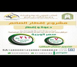 بالتعاون مع جمعية البديع مكتب الدعوة بالبديع يطلق مشروع إفطار ودعوة