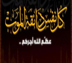 الشيخ ناصر الخبيش إلى رحمة الله