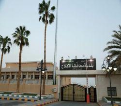 بلدية الأفلاج تعلن عن طرح عدد من المشاريع للمنافسة