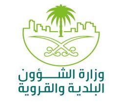 بالأسماء : ترقية عددا من موظفي بلدية الهدار