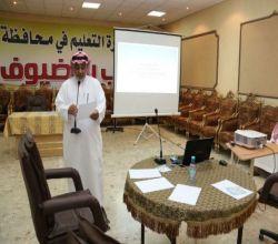بالصور : تعليم الأفلاج يعقد ورشة عمل تدريبية للحديث عن مشروع الاعتماد التربوي
