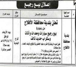 بلدية الأفلاج تعلن عن موعد المزاد العلني