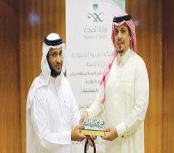 تطوير مهارات المدراء المناوبين في مستشفيات منطقة الرياض