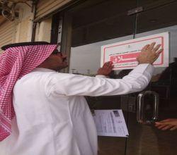 بالصور : جولات مستشفى الأفلاج تُغلق صيدلية أهلية ومركز بصريات