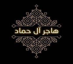 الزميلة هاجر آل حماد مدربة معتمدة بالأكاديمية الأمريكية
