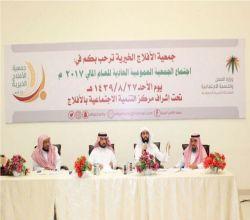 جمعية الأفلاج الخيرية تعقد اجتماع جمعيتها العمومية