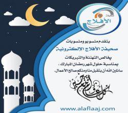 منسوبو ومنسوبات صحيفة الأفلاج يهنئونكم بحلول شهر رمضان المبارك