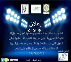 بلدية الأحمر تدعو الفرق للمشاركة في البطولة الرمضانية