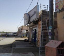 وفاة عامل مغلسة ملابس في البديع بسبب انفجار خزان الوقود