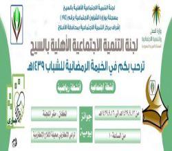 لجنة تنمية السيح تقيم برنامج الخيمة الرمضانية