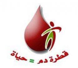 نقص حاد في بنك الدم بمستشفى الأفلاج ونداءات للمتبرعين