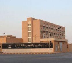 تعليم الأفلاج يعلن عن حاجته لقائدة بعدد من  المدارس