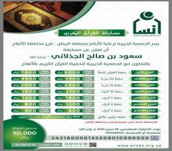 إنسان الأفلاج تنظم مسابقة سعود بن صالح الجذلاني لحفظ القرآن الكريم