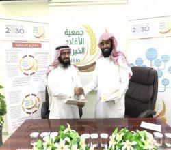خيرية الأفلاج توقع عقد شراكة مع مكتبة ابن عباس