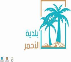 بالصور : وكيل أمين منطقة الرياض يدشن الشعار والهوية الجديدة لبلدية الأحمر