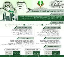 تنمية البديع تطلق مسابقة عن اليوم الوطني 88