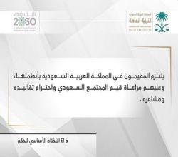 النيابة : يجب على المقيمين الالتزام بكافة الأنظمة ومراعاة قيم المجتمع السعودي