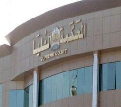 المحكمة العليا : غداً الثلاثاء غرة شهر محرم 1440هـ