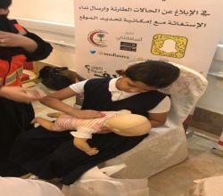 الهلال الأحمر يشارك بفعاليات اليوم العالمي للعلاج الطبيعي بمركز الملك عبدالله لرعاية الأطفال المعوقين