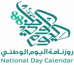 """اعتماد """"روزنامة اليوم الوطني"""" منصة موحدة لكافة فعاليات اليوم الوطني 88"""
