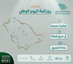 المملكة تستعد للاحتفال بفعاليات متنوعة لمختلف الهيئات في يوم الوطن