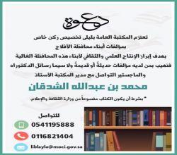 المكتبة العامة تستقبل كتب المفكرين والأدباء من أهالي الأفلاج