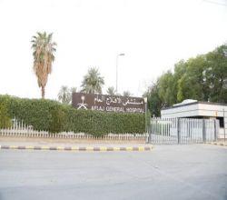 مستشفى الأفلاج : استمرار العمل والمواعيد المجدولة بالعيادات الخارجية