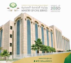 الخدمة المدنية تعلن عن توفر وظائف إدارية وهندسية ببلدية الأحمر