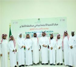 رسميآ جمعية حفظ النعمة بالأفلاج تدخل النطاق الرسمي ..... الأسماء هنا