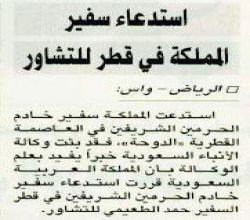 شاهد . دولة قطر وملفها السياسي ضد السعودية عام ٢٠٠٢ م