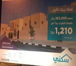 """بقسط شهري يبدأ بـ """"1200 ريال """" بدأ التملك بمشروع الإسكان في الأفلاج"""