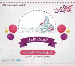 فريق يانعة التطوعي يحصل على المركز الأول في برنامج بوح بنات