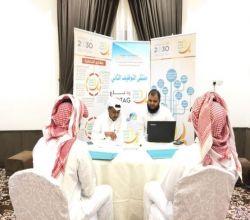 جمعية الأفلاج الخيرية تنظم ملتقى التوظيف الثاني بالمحافظة