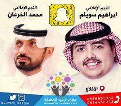منتزه ترفيه المملكة يستضيف نجوم قناة بداية الخميس والجمعة