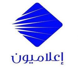 إنشاء جمعية أهلية باسم ( إعلاميون) تحت مظلة وزارة العمل والتنمية الاجتماعية