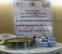 لجنة تنمية السيح تنظم بازار الأسر المنتجة