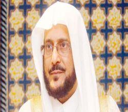 وزير الشؤون الإسلامية يوجه باقتصار عمل جمعيات التحفيظ بما أنشئت لأجله