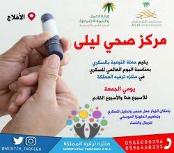 مركز صحي ليلى يقيم حملة للتوعية عن السكري بمنتزه ترفيه المملكة