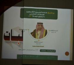 كليات جامعة الأمير سطام بالأفلاج تدرّب الخريجات على طرق الابتعاث