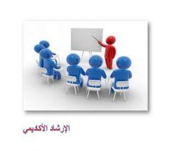 كليات الجامعة تنظم ورشة عمل لتوضيح دور الإرشاد الأكاديمي
