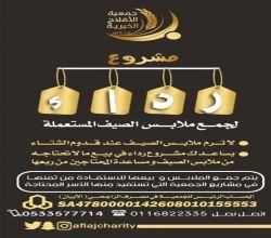 """خيرية الأفلاج تطلق حملة """" رداء """""""