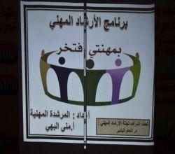 """كليات الجامعة بالأفلاج تحتفل بيوم المهنة العالمي"""" مهنتي وافتخر """""""