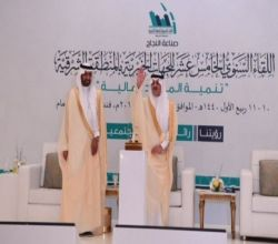 جمعية بهاء الأفلاج تشارك في ملتقى الجمعيات الخيرية برعاية سمو أمير المنطقة الشرقية