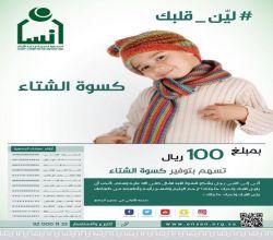 «إنسان» تودع 3.828 ملايين ريال في حساب الأسر المستفيدة لتأمين كسوة الشتاء