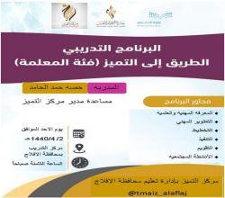 مركز التميز يختتم برامجه التدريبية لفئات جائزة التميز