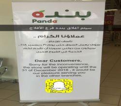 بعد قرار إغلاق بندة في محافظة الأفلاج الشركة تعلن إغلاق فرع محافظة رماح