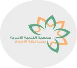 جمعية التنمية الأسرية تدعم 24 شابآ عريسآ