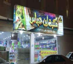 مكتبة ابن عباس تقدم عروض خاصه للمعلمين والمعلمات في الأفلاج